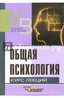 Общая психология: Курс лекций для первой ступени педагогического образования