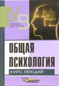 Общая психология. Курс лекций для первой ступени педагогического образования