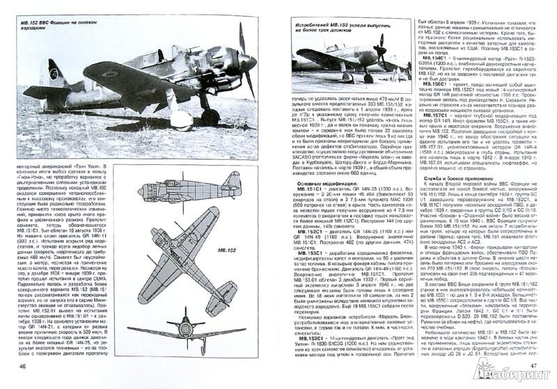 Иллюстрация 1 из 15 для Французские истребители Второй Мировой - Андрей Харук   Лабиринт - книги. Источник: Лабиринт
