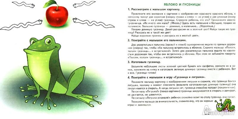Иллюстрация 1 из 5 для В гостях у леса. Игровые занятия для детей 2-3 лет - Е. Марченко | Лабиринт - книги. Источник: Лабиринт