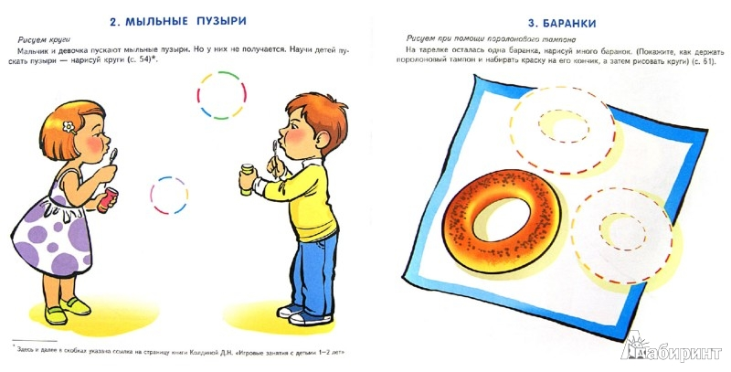 Иллюстрация 1 из 15 для Игровое рисование для детей 1-2 лет. Альбом 2 - Дарья Колдина | Лабиринт - книги. Источник: Лабиринт