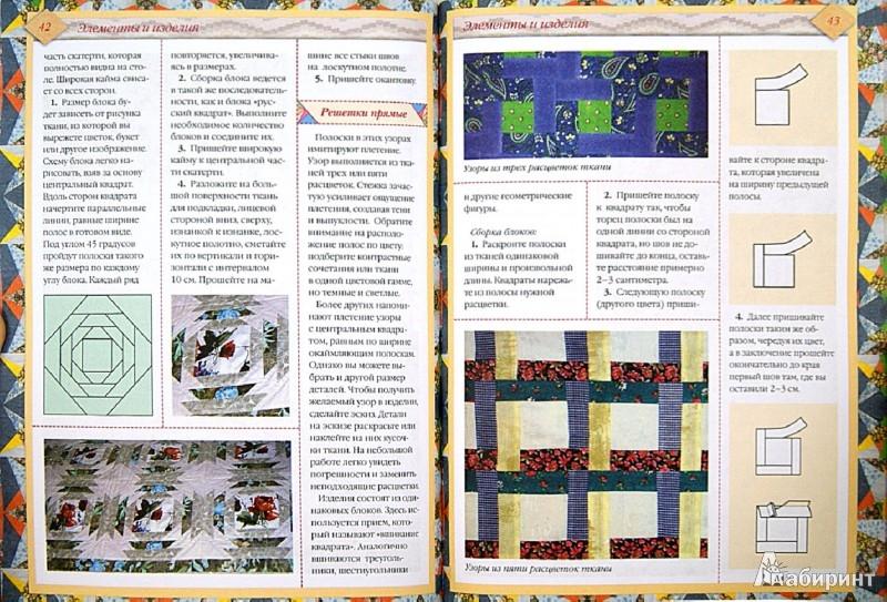 Иллюстрация 1 из 17 для Лоскутное шитье - Лариса Банакина | Лабиринт - книги. Источник: Лабиринт
