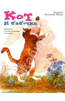 Кот и бабочка. Маленькие истории о животных и не только