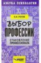 Выбор профессии: Становление профессионала, Рогов Евгений Иванович