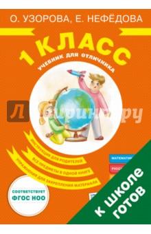 Учебник для отличника. 1 класс (ФГОСЫ)