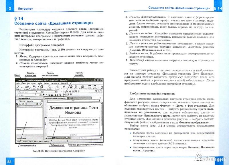 Иллюстрация 1 из 23 для Информатика. Базовый уровень. Учебник для 11 класса. ФГОС - Семакин, Хеннер, Шеина | Лабиринт - книги. Источник: Лабиринт