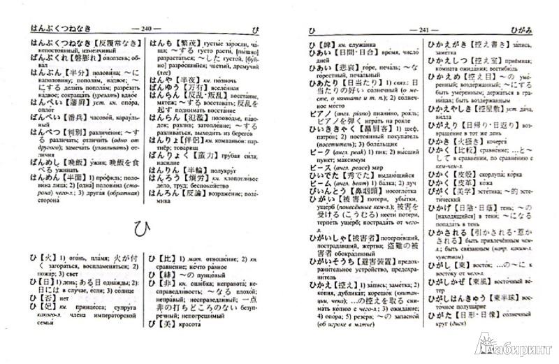 Иллюстрация 1 из 13 для Новый японско-русский и русско-японский словарь. 20 000 слов и словосочетаний | Лабиринт - книги. Источник: Лабиринт