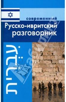 Современный русско-ивритский разговорник
