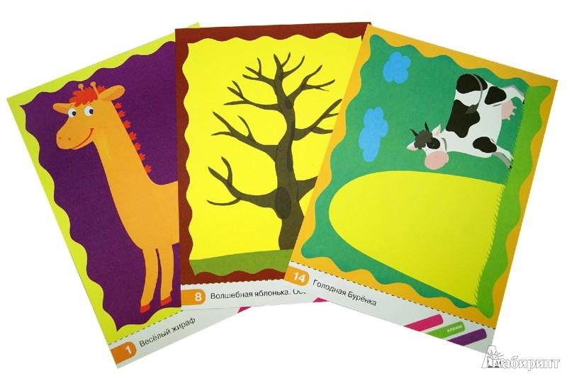 Иллюстрация 1 из 20 для Творческие работы для самых маленьких. Пятнистый жираф - Елена Ульева   Лабиринт - книги. Источник: Лабиринт