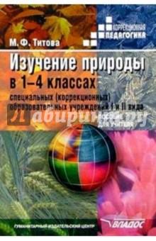 Изучение природы в 1-4 классах специальных (коррекционных) образовательных учреждений I и II вида
