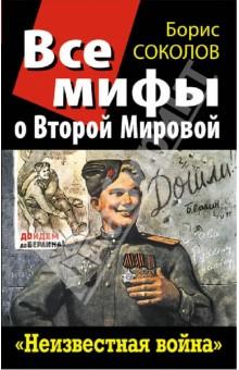 """Все мифы о Второй Мировой. """"Неизвестная война"""""""