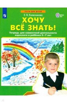 Хочу все знать! Тетрадь для совместной деятельности взрослого и ребенка 5 -7 лет. ФГОС ДО