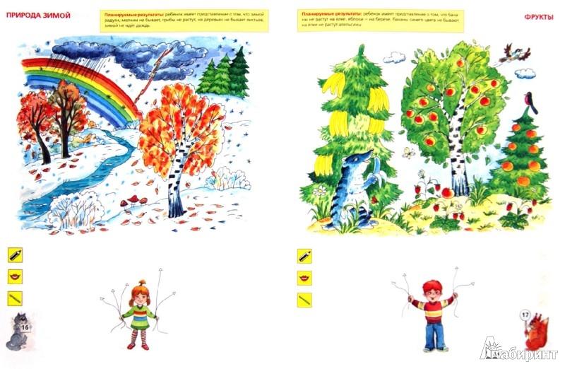 Иллюстрация 1 из 16 для Хочу все знать! Тетрадь для совместной деятельности взрослого и ребенка 5 -7 лет. ФГОС ДО - Елена Колесникова   Лабиринт - книги. Источник: Лабиринт