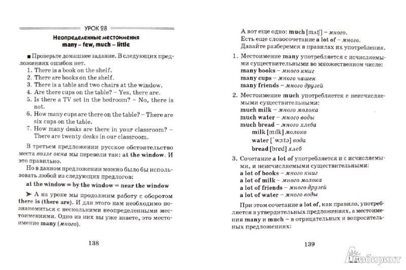 Иллюстрация 1 из 14 для Самоучитель английского языка: 55 мини-уроков - Станислав Дугин | Лабиринт - книги. Источник: Лабиринт