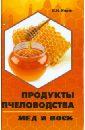 Корж Валерий Николаевич Продукты пчеловодства: мед и воск