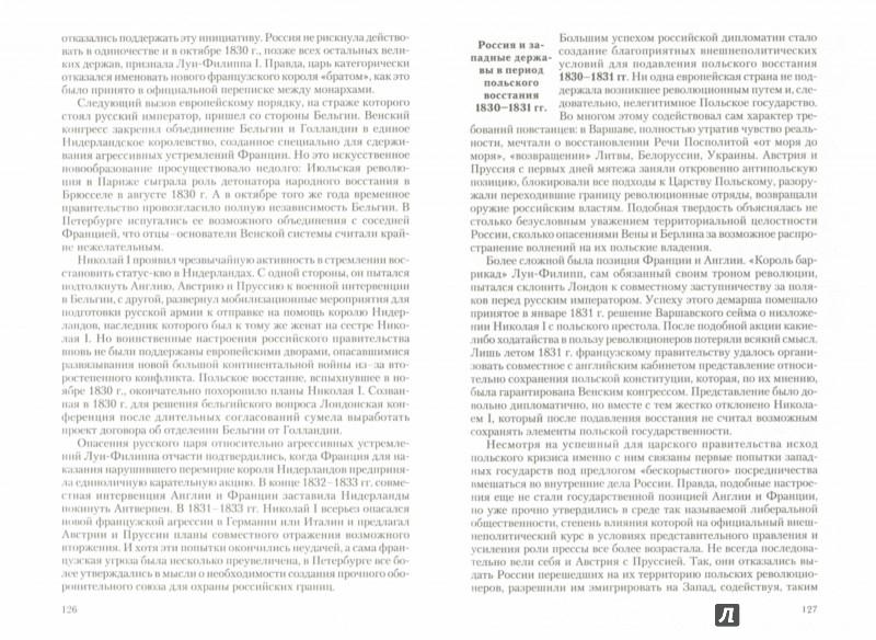 Иллюстрация 1 из 5 для История России. ХIХ век. Учебник для студентов вузов. В 2-х частях. Часть 1 | Лабиринт - книги. Источник: Лабиринт