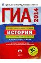 ГИА-2014. История. Тематические и типовые экзаменационные варианты. 30 вариантов