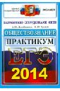 Обложка ЕГЭ 2014 Обществознание [Практ. по вып. ТТЗ] ОФЦ