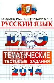 ЕГЭ 2014. Русский язык. Тематические тестовые задания