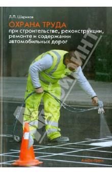 Охрана труда при строительстве, реконструкции, ремонте и содержании автомобильных дорог строительство и ремонт