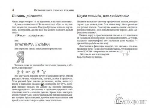 Иллюстрация 1 из 36 для История букв своими руками - Светлана Прудовская | Лабиринт - книги. Источник: Лабиринт