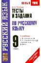 Баронова Марина Марковна Тесты и задания по русскому языку для подготовки к ГИА учебнику Л.А. Тростенцовой 9 класс