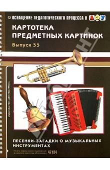 Картотека предметных картинок. Выпуск 33. Песенки-загадки о музыкальных инструментах