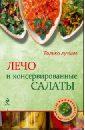 Фото - Савинова Н. Лечо и консервированные салаты любомирова к консервированные салаты вкусно и полезно