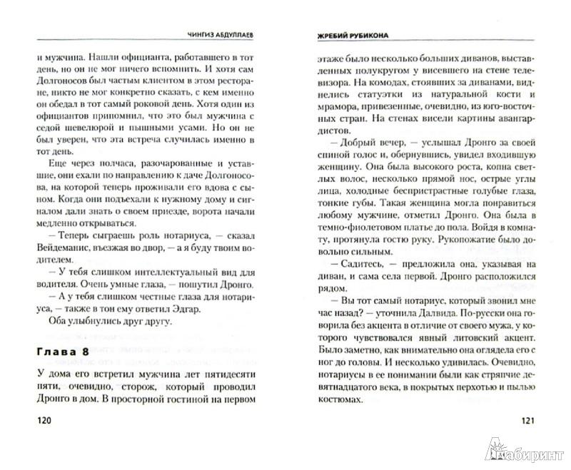 Иллюстрация 1 из 11 для Жребий Рубикона - Чингиз Абдуллаев | Лабиринт - книги. Источник: Лабиринт