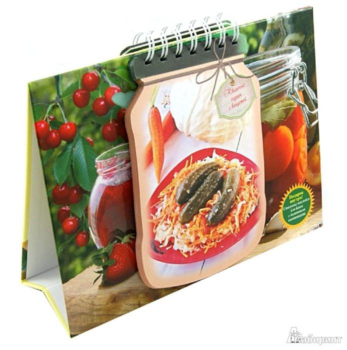 Иллюстрация 1 из 16 для Моя кладовая. Рецепты домашних заготовок - Меджитова, Щербинский | Лабиринт - книги. Источник: Лабиринт