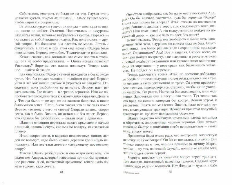 Иллюстрация 1 из 9 для Монах. Предназначение - Евгений Щепетнов | Лабиринт - книги. Источник: Лабиринт