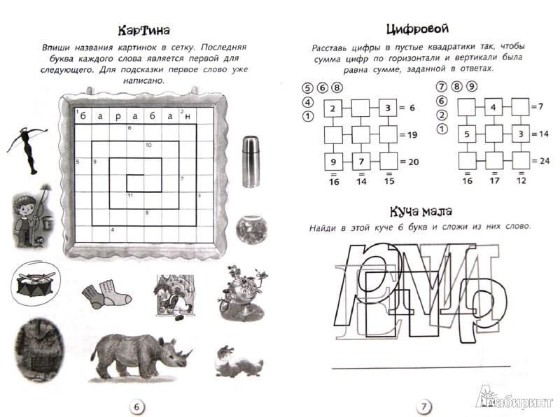 http://img1.labirint.ru/books/398765/scrn_big_1.jpg