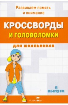 Кроссворды и головоломки для школьников. Развиваем память и внимание. Выпуск 6