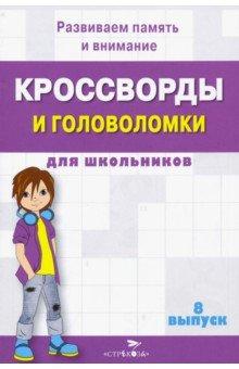 Кроссворды и головоломки для школьников. Развиваем память и внимание. Выпуск 8