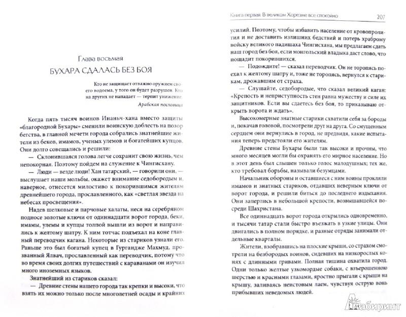 Иллюстрация 1 из 4 для Чингисхан - Василий Ян   Лабиринт - книги. Источник: Лабиринт