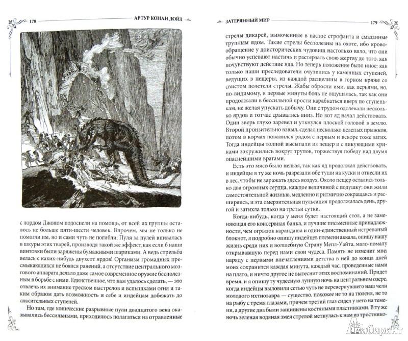 Иллюстрация 1 из 8 для Затерянный мир. Маракотова бездна. Открытие Рафлза - Артур Дойл | Лабиринт - книги. Источник: Лабиринт
