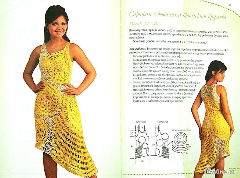 Иллюстрация 1 из 8 для Платья, топы, сарафаны - Елена Ругаль | Лабиринт - книги. Источник: Лабиринт