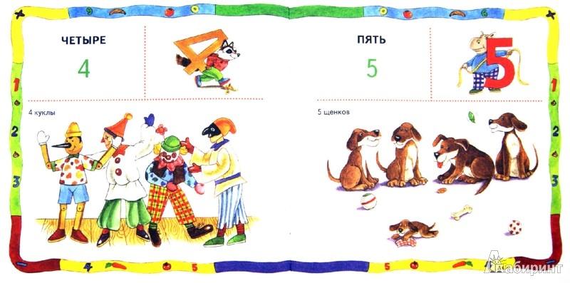 Иллюстрация 1 из 5 для Числа - Бергамино, Бигнотти, Масса | Лабиринт - книги. Источник: Лабиринт