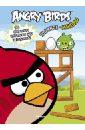 Angry Birds. Главное - манёвры