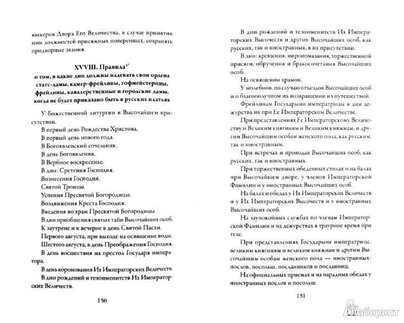 Иллюстрация 1 из 13 для Двор русских императоров в его прошлом и настоящем - Николай Волков | Лабиринт - книги. Источник: Лабиринт