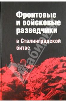 Фронтовые и войсковые разведчики в Сталинградской битве (в документах и лицах)