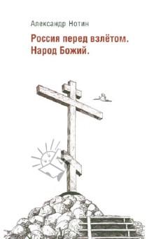 Россия перед взлетом. Народ Божий
