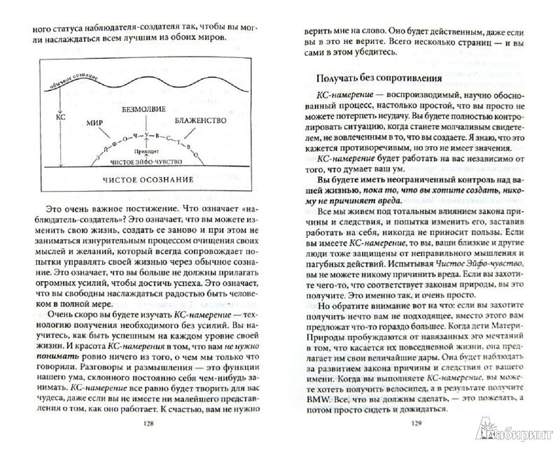 Иллюстрация 1 из 7 для Система Кинслоу: Путь к достижению успеха в жизни, в здоровье и любви - Фрэнк Кинслоу   Лабиринт - книги. Источник: Лабиринт