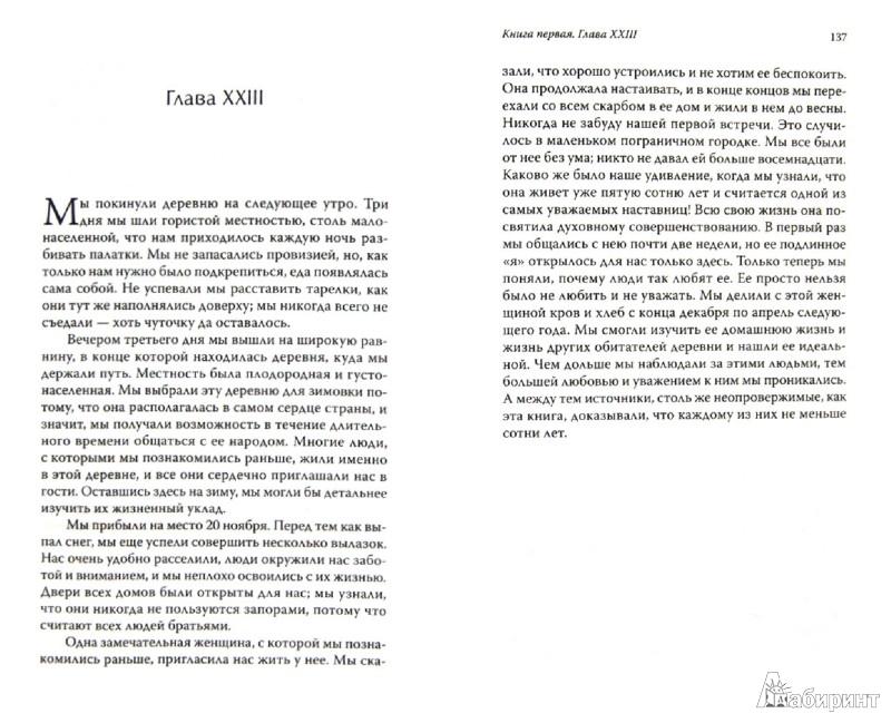 Иллюстрация 1 из 11 для Жизнь и учение Мастеров Дальнего Востока - Т. Сполдинг   Лабиринт - книги. Источник: Лабиринт