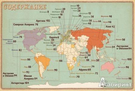 Иллюстрация 1 из 85 для Карты - Мизелиньская, Мизелиньский | Лабиринт - книги. Источник: Лабиринт