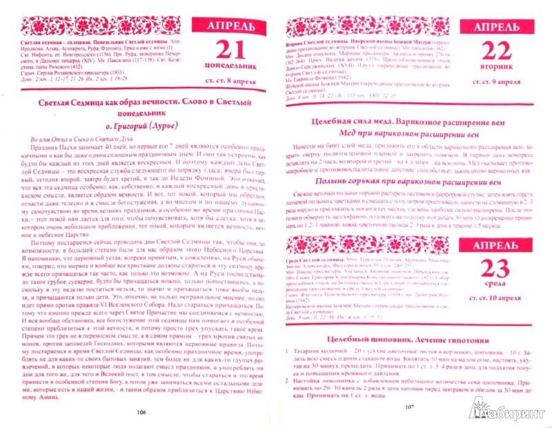 Иллюстрация 1 из 6 для Божий лекарь. Православный календарь на 2014 год (с чтением на каждый день) - А. Смирнов | Лабиринт - книги. Источник: Лабиринт