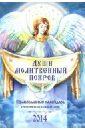 Понкратов Д. А. Души молитвенный покров. Православный календарь с чтением на каждый день на 2014 год цены