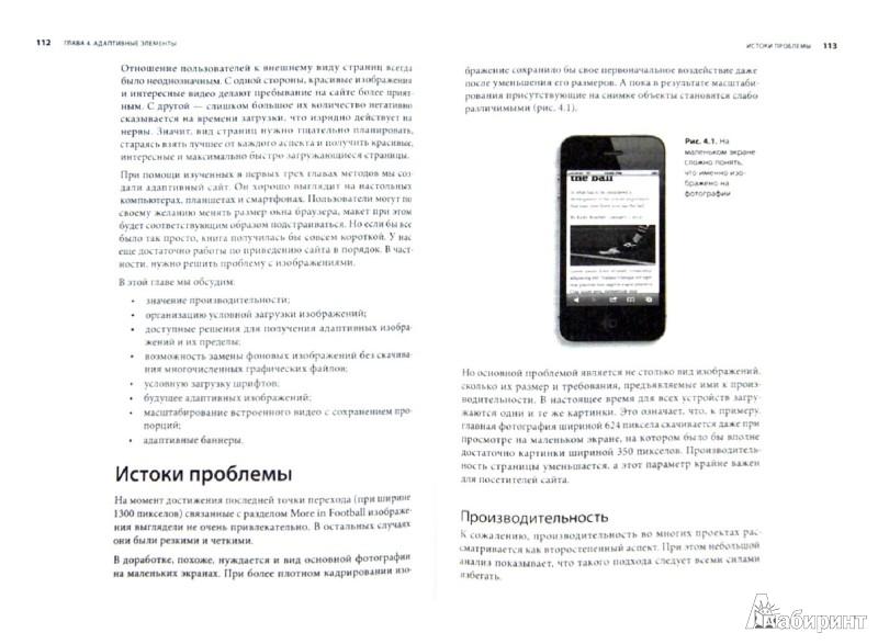 Иллюстрация 1 из 6 для Адаптивный дизайн: делаем сайты для любых устройств - Тим Кедлек | Лабиринт - книги. Источник: Лабиринт