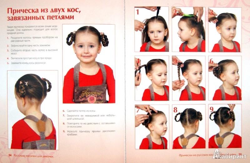 Иллюстрация 1 из 19 для Русские косички для девочек   Лабиринт - книги. Источник: Лабиринт