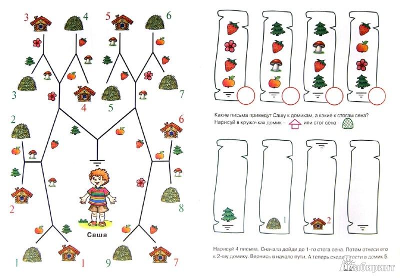 Иллюстрация 1 из 4 для Идем по ориентирам   Лабиринт - книги. Источник: Лабиринт